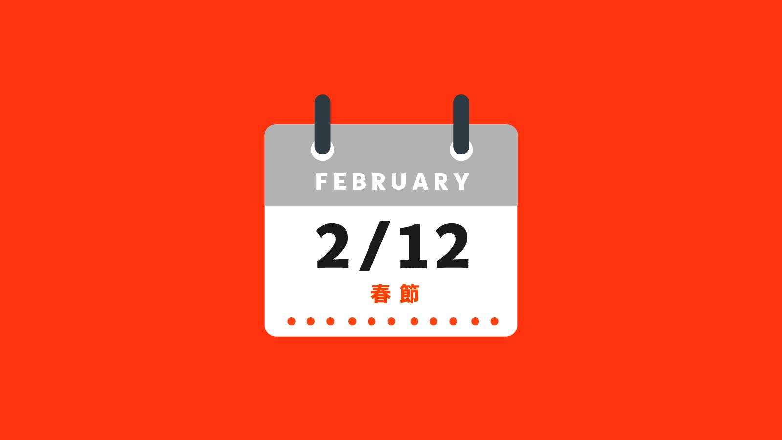 中国 春節 年 2021