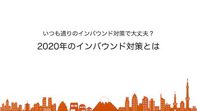 2020のインバウンド対策表紙