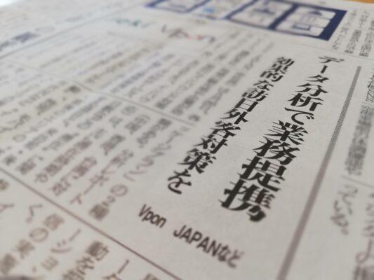 旬刊旅行新聞keki×Vpon