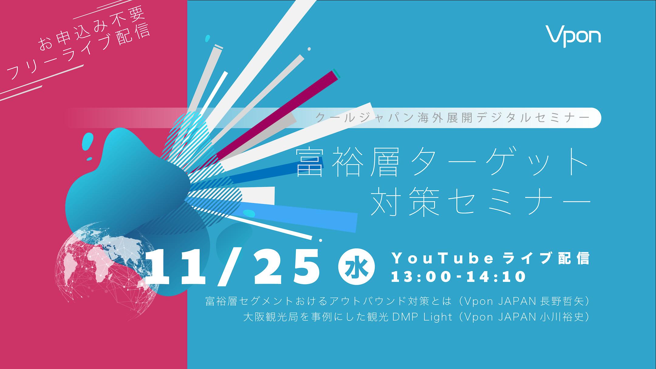 Vponクールジャパンセミナー