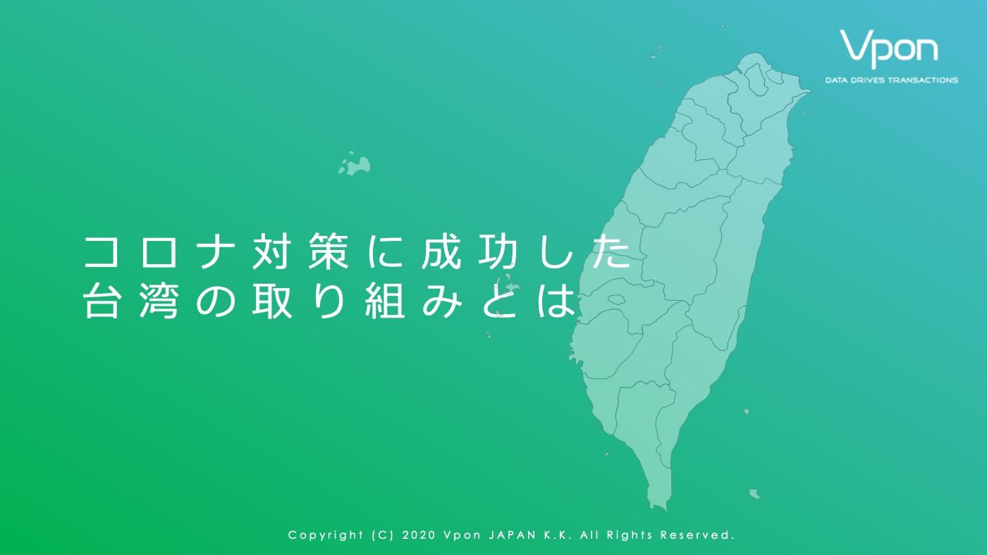 日本人の知らない台湾のアフターコロナ