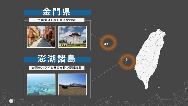 日本人が知らない台湾のアフターコロナ