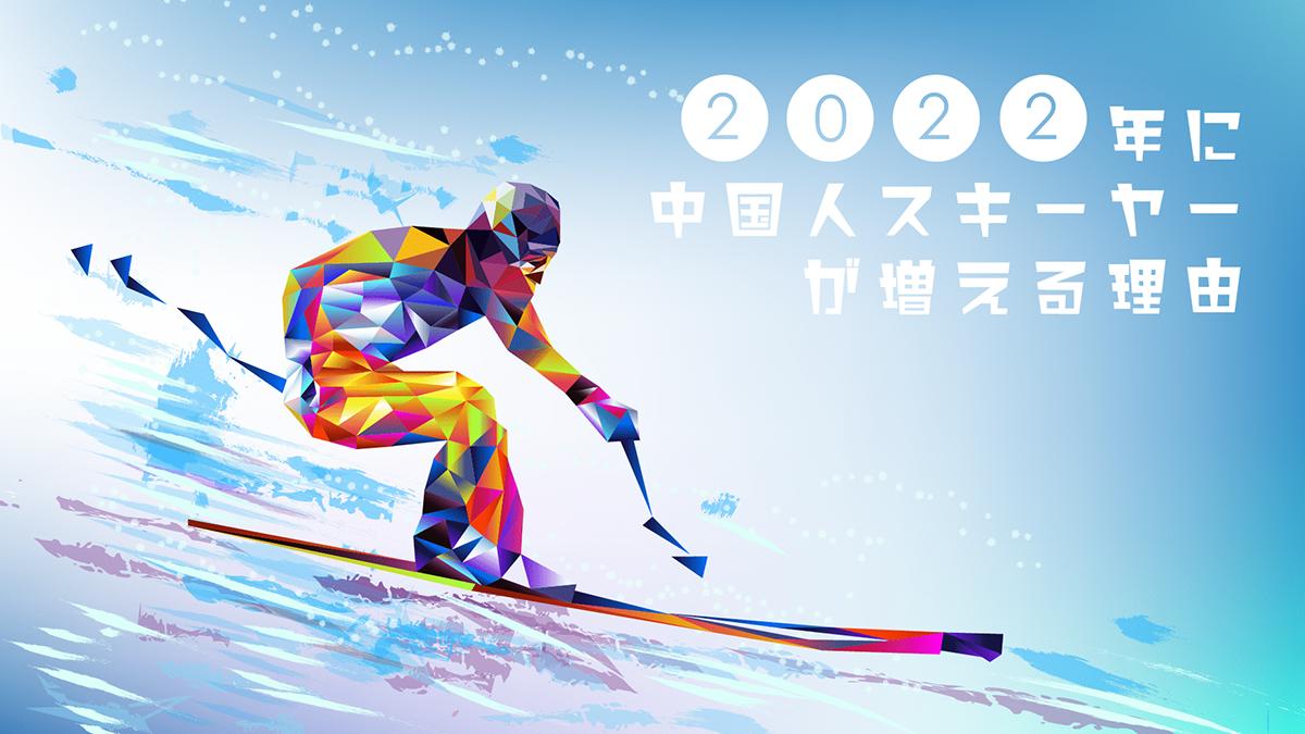 北京冬季オリンピック