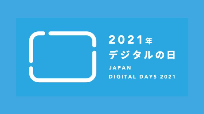 デジタルの日