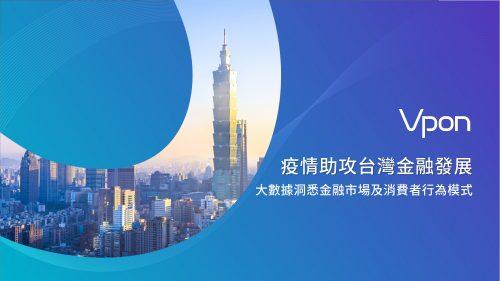 Vpon威朋利用獨家數據庫Vpon DMP與領先產業的多維度數據分析能力,推出台灣金融市場報告【疫情助攻台灣金融發展:大數據洞悉金融市場及消費者行為模式】