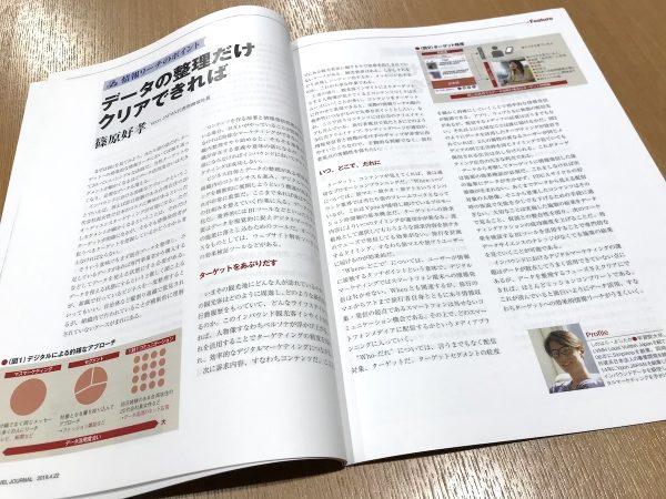 travel-journal2