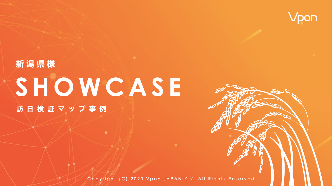 Showcase_niigata