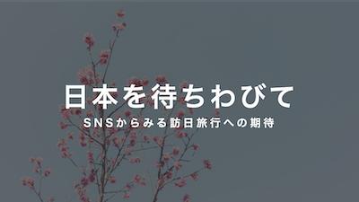 日本を待ちわびて