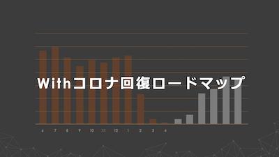 withコロナ回復ロードマップ