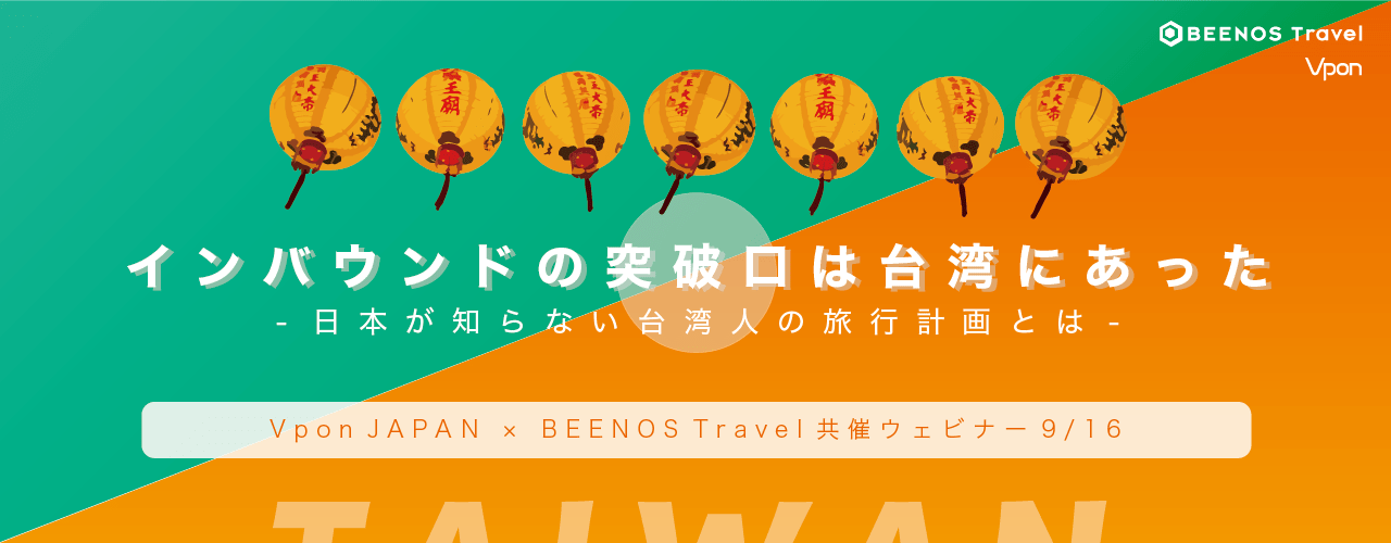 top_beenos-travel