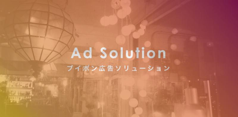 Vpon広告ソリューション