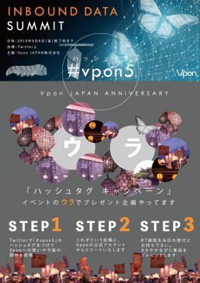 #vpon5キャンペーン
